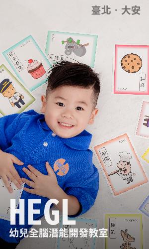 HEGL幼兒全腦潛能開發教室