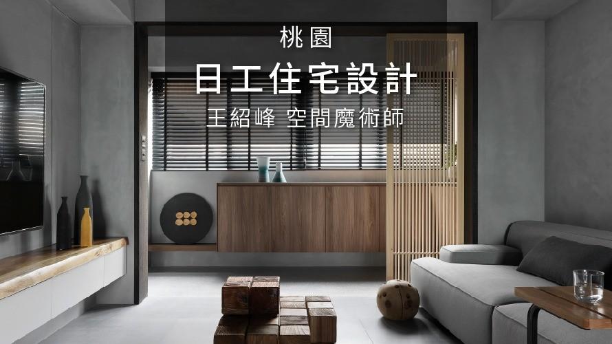 日工住宅設計