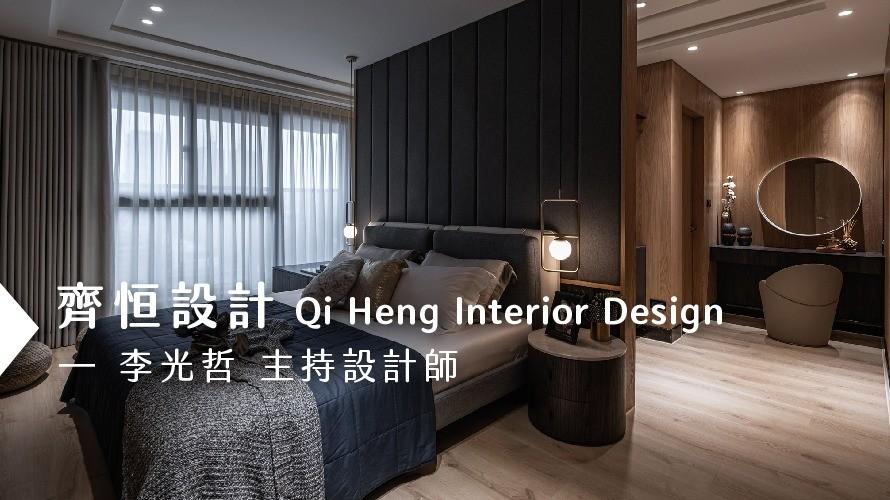 齊恒設計 Qi Heng Interior Design | 李光哲 主持設計師