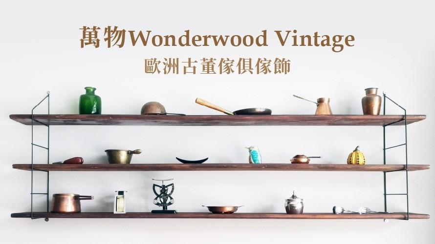 萬物Wonderwood Vintage