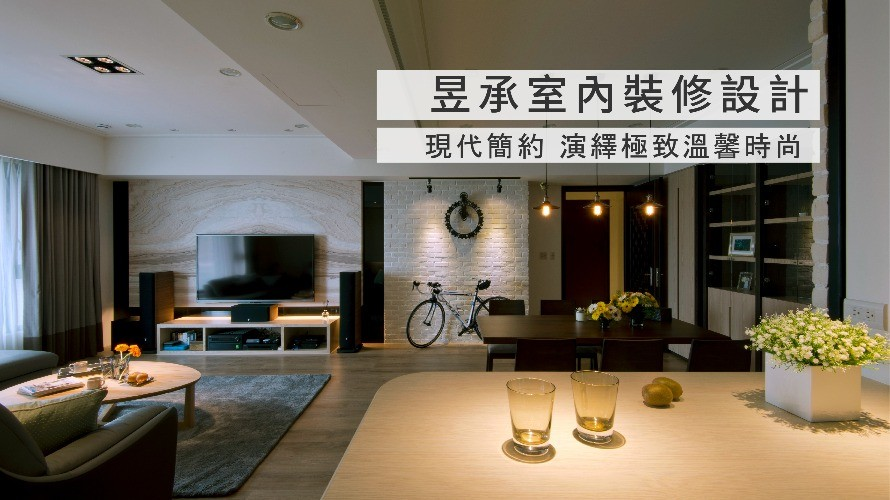 昱承室內裝修設計|洪華山 設計總監