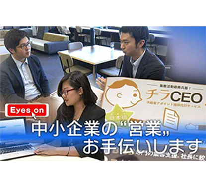 NHK【おはよう日本】で特集