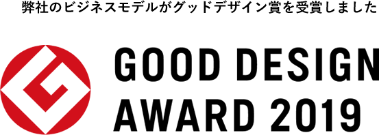 弊社のビジネスモデルがグッドデザイン賞を受賞しました