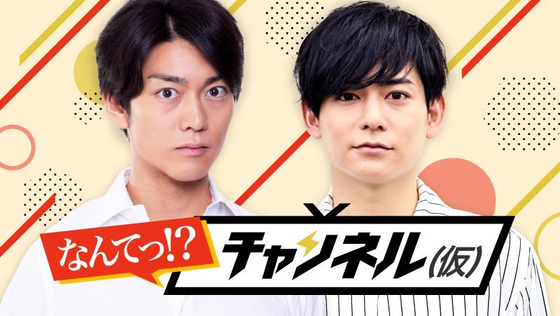 南圭介と榊原徹士の「なんてっ!?チャンネル」