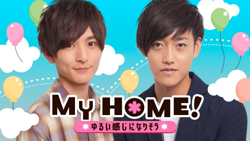 MY HOME!〜ゆるい感じになりそう〜