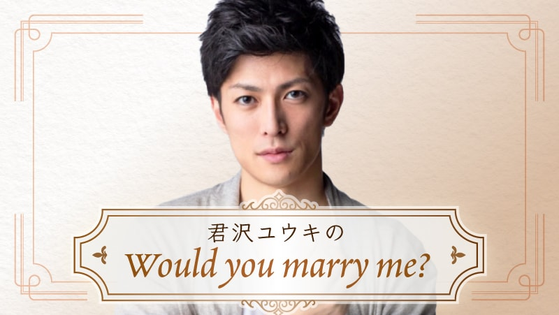 君沢ユウキのWould you marry me?