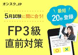 fp3級講座