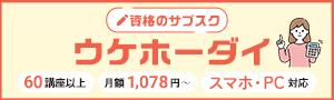 月額980円(税抜)でウケホーダイ!