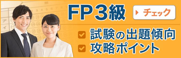 FP3級 試験の出題傾向、攻略ポイント