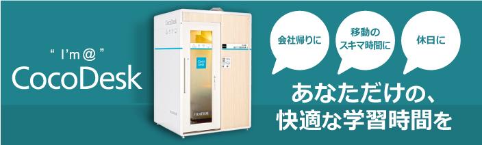 富士フイルムビジネスイノベーション
