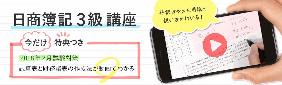 簿記3級キャンペーン