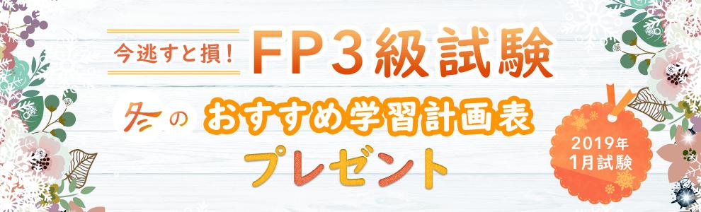 FPキャンペーン