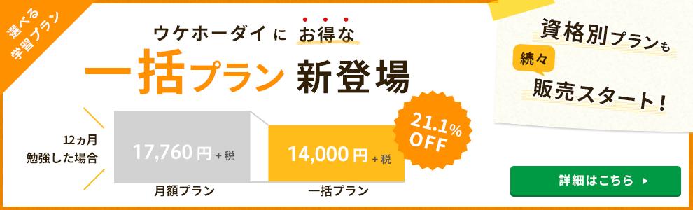 月額980円(税抜)~ウケホーダイ