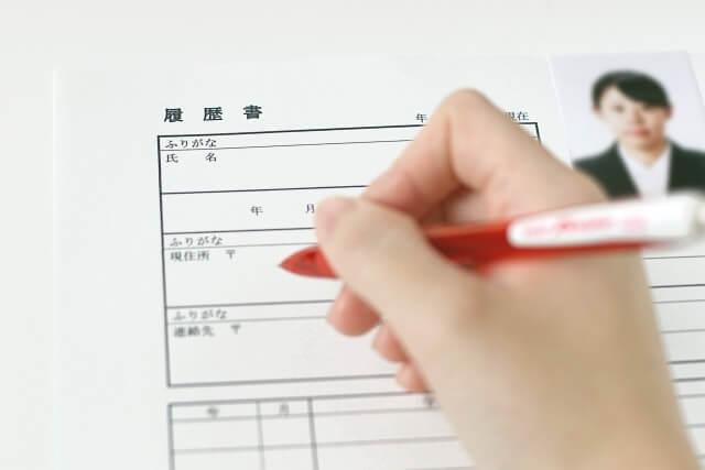 ビジネス実務法務検定3級を履歴書に書くメリット
