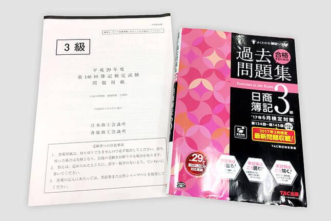 第146回簿記3級試験問題