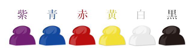 紫・青・赤・黄・白・黒