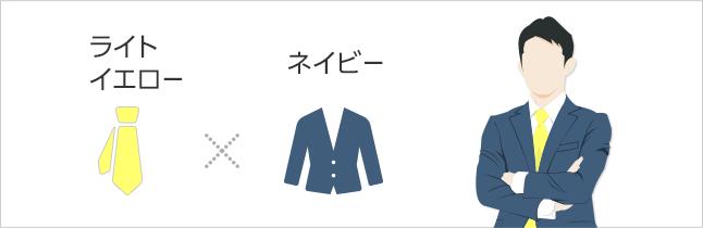 新社会人のカラーコーデ(男性)