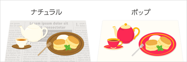 食器のカラーコーデ例