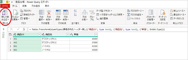 Excel2019「Power Query」とは