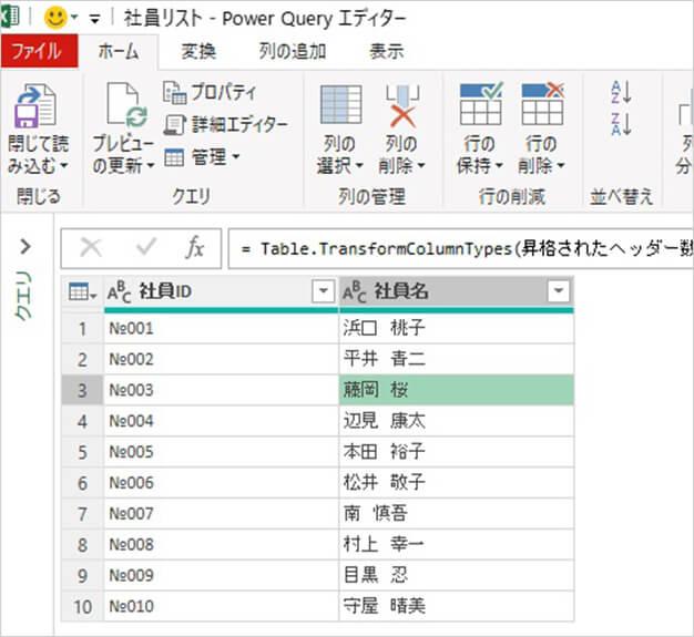 「Power Query」活用必須の便利機能