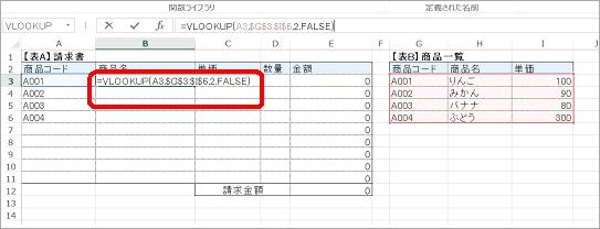 「検索方法」は「FALSE」と指定