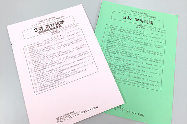 2017年5月度FP3級試験
