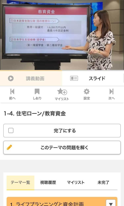 講義動画再生ページ