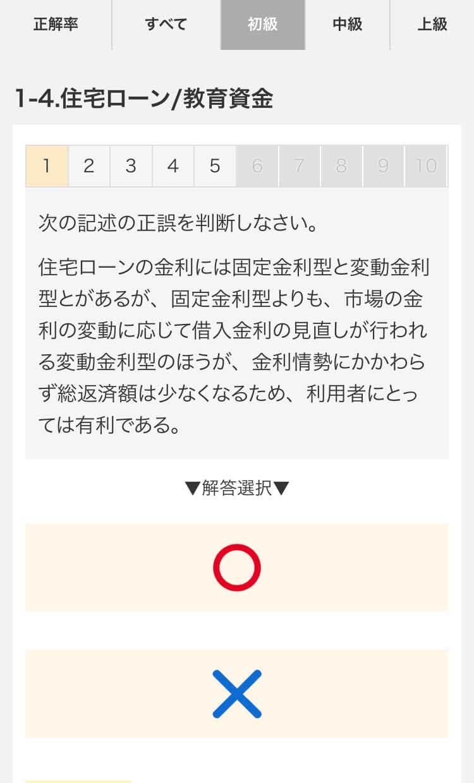 問題演習ページ