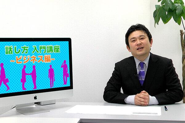 話し方入門講座 ビジネス編