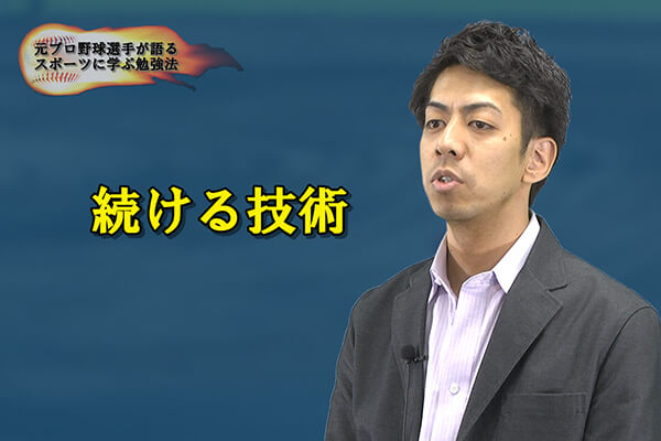 阪神投手から公認会計士へ。奥村武博のスポーツに学ぶ勉強法