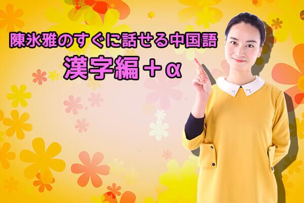陳氷雅のすぐに話せる中国語 漢字編+α