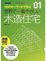『世界で一番やさしい木造住宅』