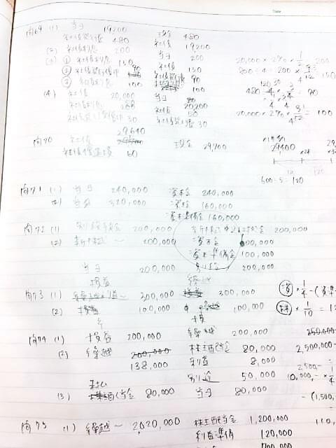 答えを書くためのノート