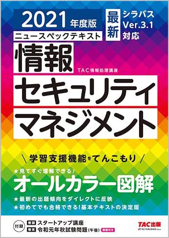 ニュースペックテキスト 情報セキュリティマネジメント(TAC出版)