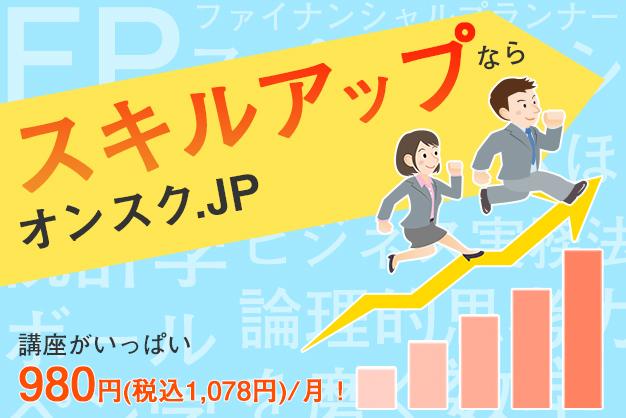 スキルアップならオンスク.JP!月980円で講座受け放題!