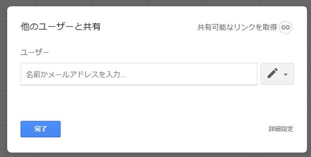 Googleスプレッドシートの共有画面