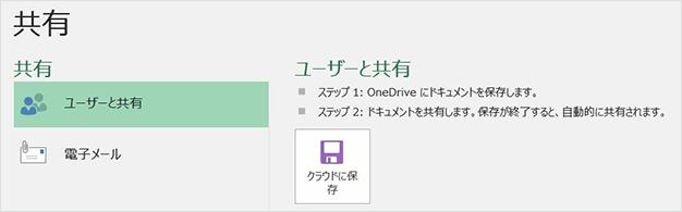 Excelの共有画面