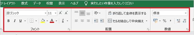 Excelの画面の図