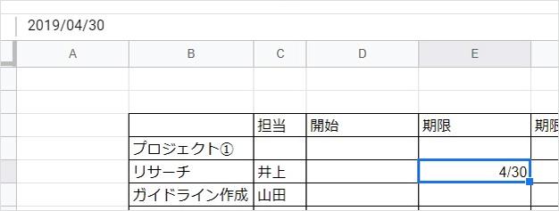 Googleスプレッドシートで日付の書式設定の図1