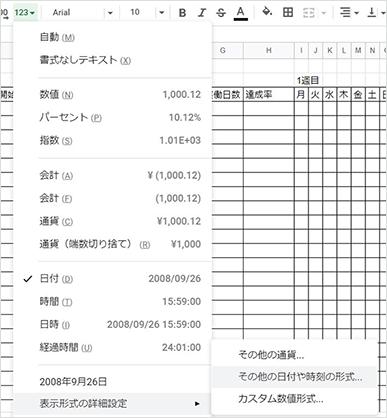Googleスプレッドシートで日付の書式設定の図2