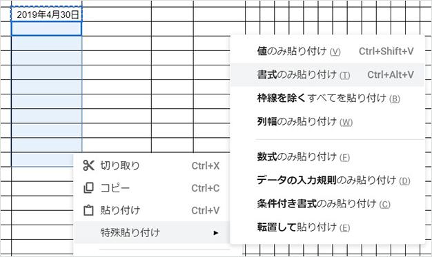 日付表示形式の詳細設定の図2