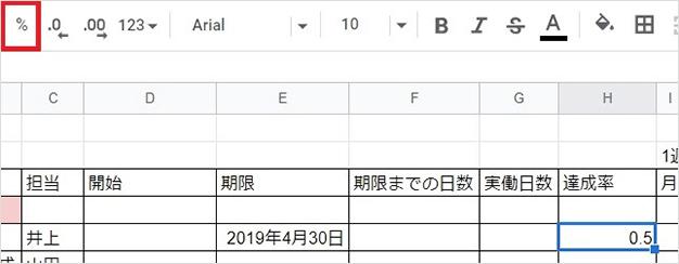 パーセント表示形式の詳細設定の図1