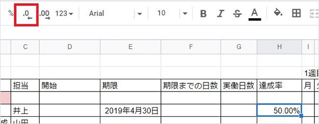 パーセント表示形式の詳細設定の図2