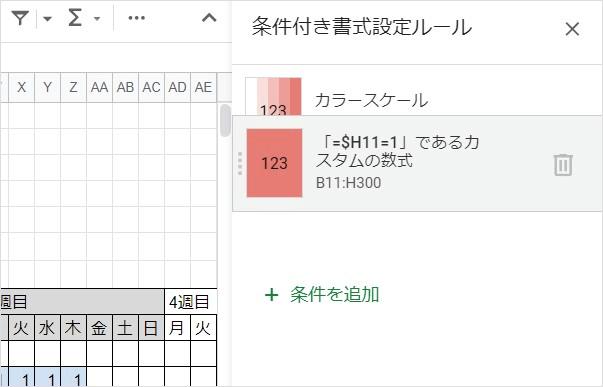 後に設定したカラースケールの条件ルールを優先させるの図