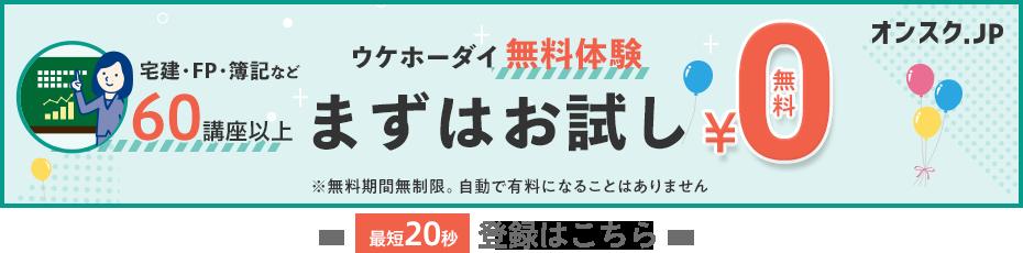 オンスク.JPの無料体験 30講座以上がお試ししホーダイ!