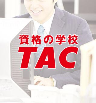 TACビジネス実務法務検定試験®講座