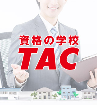 TAC宅建士講座