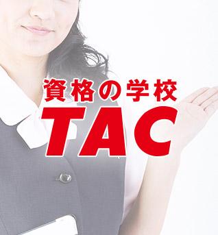 TAC証券外務員講座