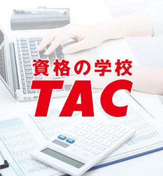 TAC簿記検定講座