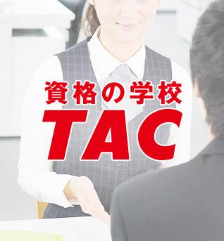 TACファイナンシャルプランナー講座